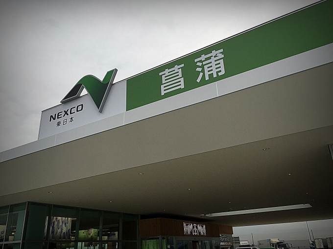 H27.11.25 圏央道・菖蒲パーキング (4).jpg