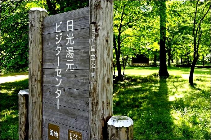 H28.08.19  (中禅寺金谷ホテル) (33).jpg