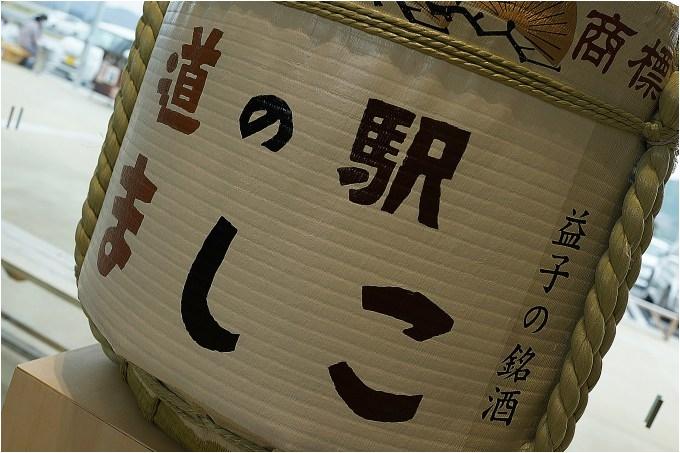H28.11.14 道の駅ましこ  (11).jpg