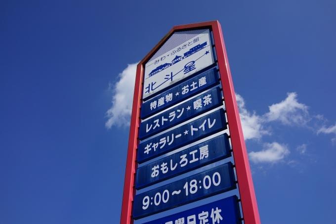H26.09.30 道の駅みわ (17).jpg